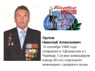 Орлов Николай Алексеевич В сентябре 1986 года отправлен в Афганистан в г. Ча