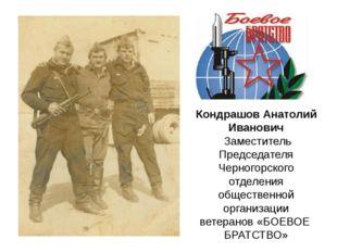 Кондрашов Анатолий Иванович Заместитель Председателя Черногорского отделения