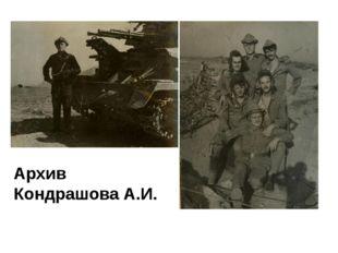 Архив Кондрашова А.И.