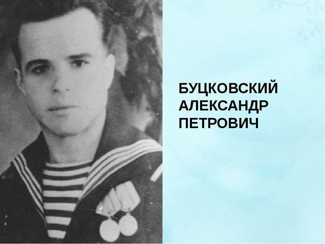 БУЦКОВСКИЙ АЛЕКСАНДР ПЕТРОВИЧ