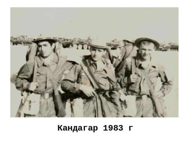Кандагар 1983 г