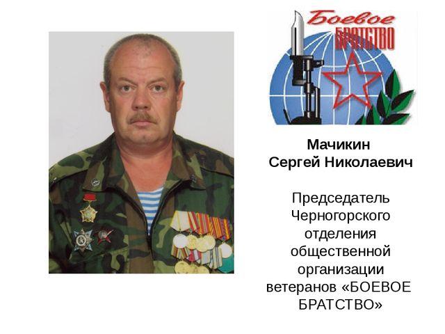 Мачикин Сергей Николаевич Председатель Черногорского отделения общественной о...