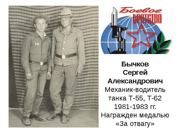 Бычков Сергей Александрович Механик-водитель танка Т-55, Т-62 1981-1983 гг....