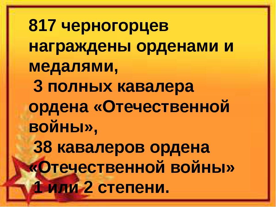817 черногорцев награждены орденами и медалями, 3 полных кавалера ордена «От...