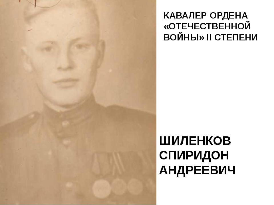 ШИЛЕНКОВ СПИРИДОН АНДРЕЕВИЧ КАВАЛЕР ОРДЕНА «ОТЕЧЕСТВЕННОЙ ВОЙНЫ» II СТЕПЕНИ