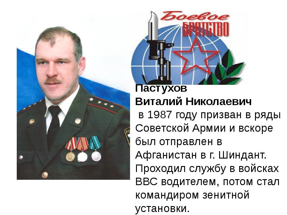 Пастухов Виталий Николаевич в 1987 году призван в ряды Советской Армии и вск...