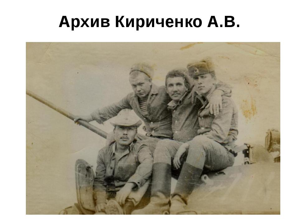 Архив Кириченко А.В.