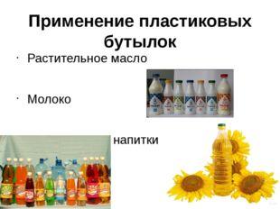 Применение пластиковых бутылок Растительное масло Молоко Газированные напитки