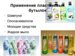 Применение пластиковых бутылок Шампуни Ополаскиватели Моющие средства Жидкое