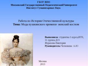 ГБОУ ВПО Московский Государственный ПедагогическийУниверситет Институт Гумани