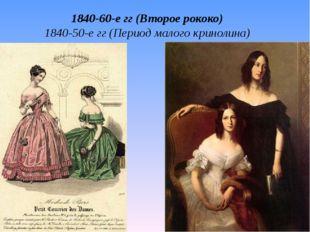 1840-60-е гг (Второе рококо) 1840-50-е гг (Период малого кринолина)