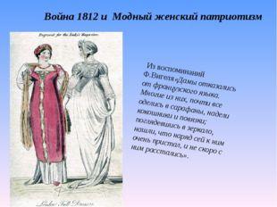 Война 1812 и Модный женский патриотизм Из воспоминаний Ф.Вигеля«Дамы отказали