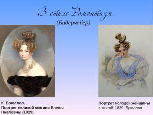 (Бидермейер) К. Брюллов. Портрет великой княгини Елены Павловны (1829). Порт