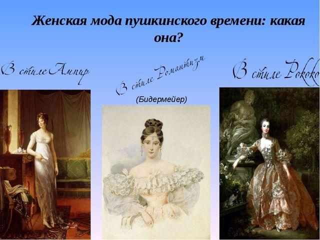 Женская мода пушкинского времени: какая она? (Бидермейер)