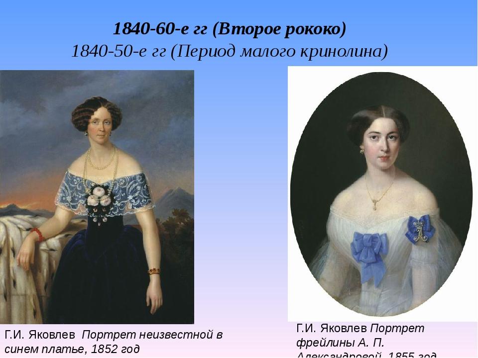 1840-60-е гг (Второе рококо) 1840-50-е гг (Период малого кринолина) Г.И. Яков...
