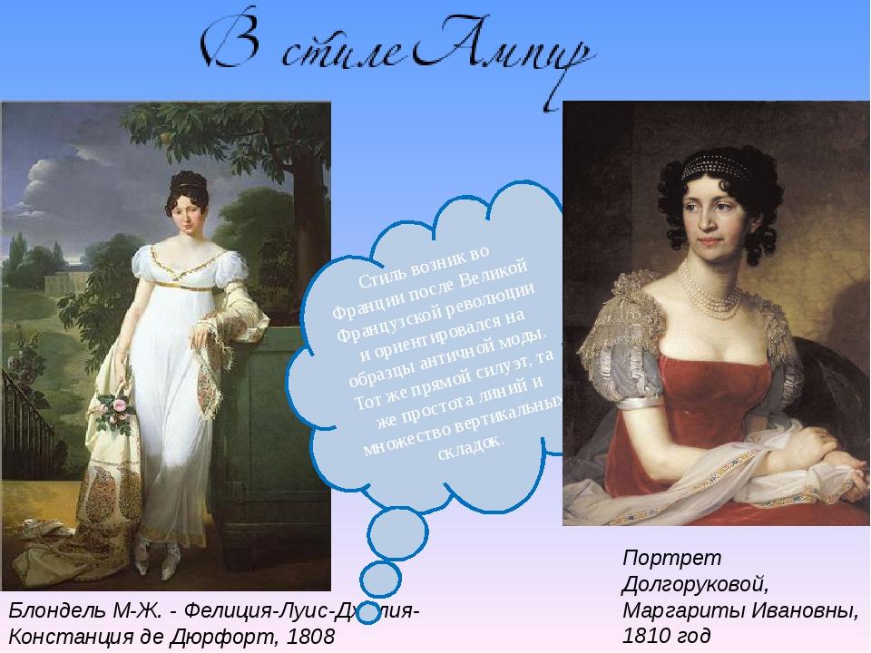 Блондель М-Ж. - Фелиция-Луис-Джулия-Констанция де Дюрфорт, 1808 Стиль возник...