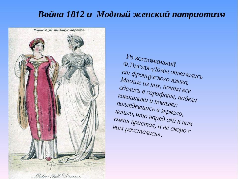 Война 1812 и Модный женский патриотизм Из воспоминаний Ф.Вигеля«Дамы отказали...