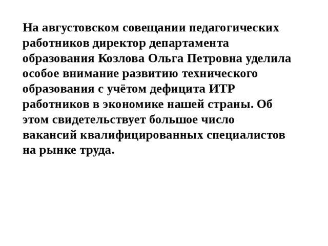 На августовском совещании педагогических работников директор департамента обр...