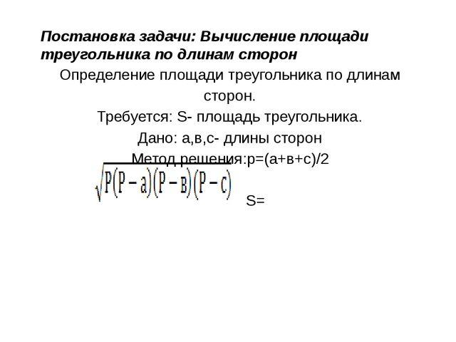 Определение площади треугольника по длинам сторон. Требуется: S- площадь треу...