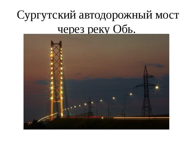 Сургутский автодорожный мост через реку Обь.