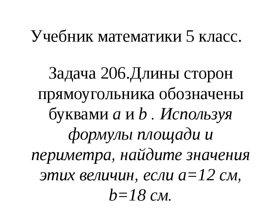 Учебник математики 5 класс. Задача 206.Длины сторон прямоугольника обозначены...
