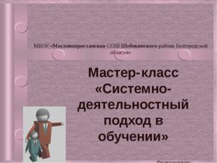 МБОУ «Масловопристанская СОШ Шебекинского района Белгородской области» Масте