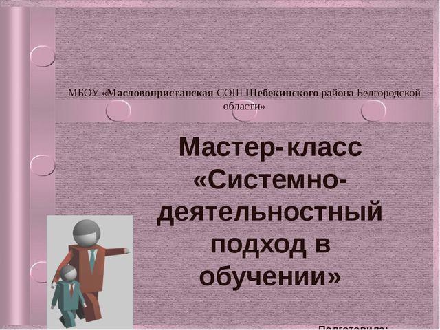 МБОУ «Масловопристанская СОШ Шебекинского района Белгородской области» Масте...