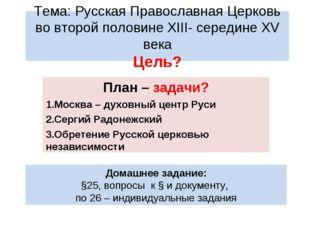Тема: Русская Православная Церковь во второй половине XIII- середине XV века
