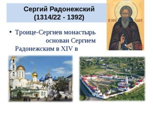 Сергий Радонежский (1314/22 - 1392) Троице-Сергиев монастырь основан Сергием