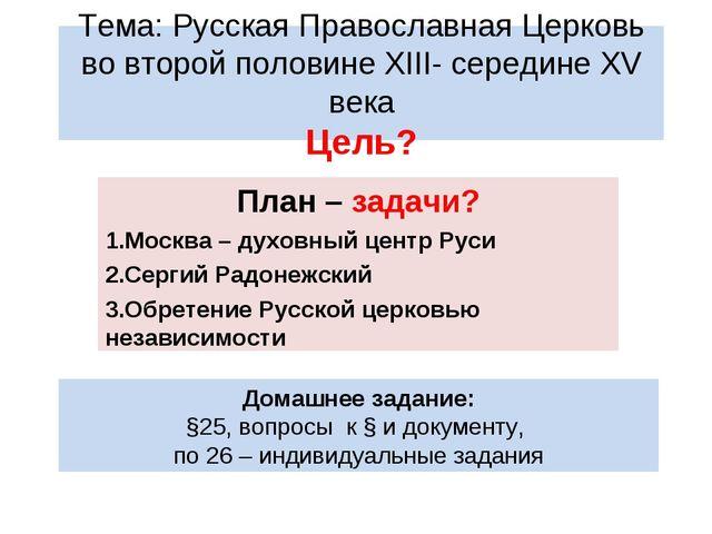 Тема: Русская Православная Церковь во второй половине XIII- середине XV века...
