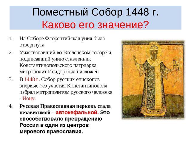 Поместный Собор 1448 г. Каково его значение? На Соборе Флорентийская уния был...