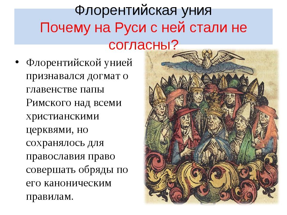Флорентийская уния Почему на Руси с ней стали не согласны? Флорентийской уние...