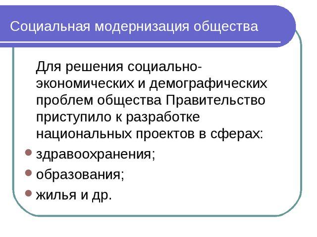 Социальная модернизация общества Для решения социально-экономических и демогр...