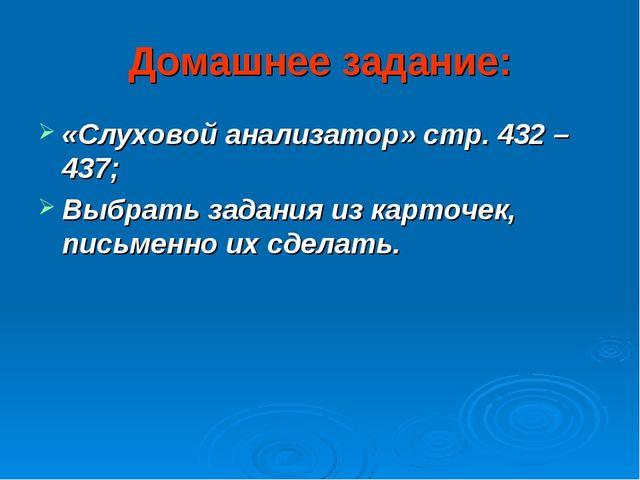Домашнее задание: «Слуховой анализатор» стр. 432 – 437; Выбрать задания из ка...