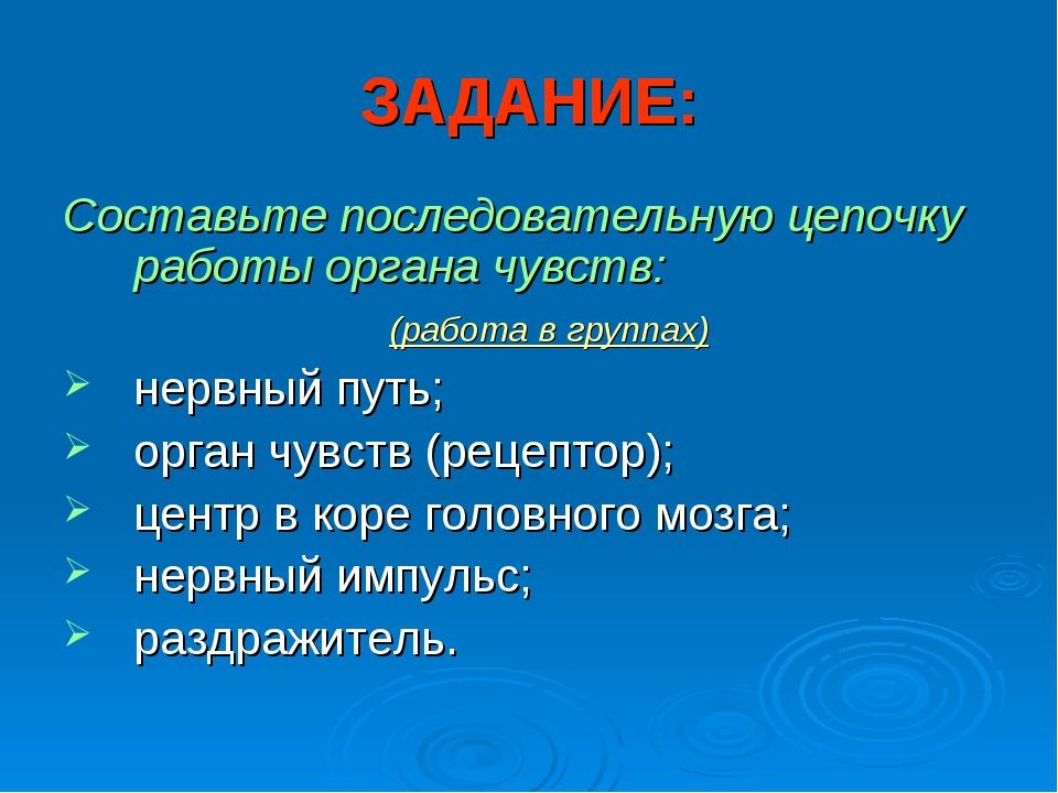 ЗАДАНИЕ: Составьте последовательную цепочку работы органа чувств: (работа в г...