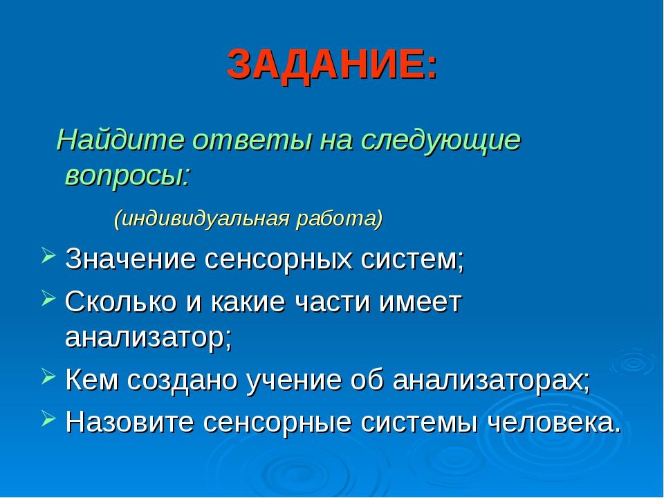 ЗАДАНИЕ: Найдите ответы на следующие вопросы: (индивидуальная работа) Значени...