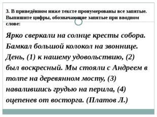 3.В приведённом ниже тексте пронумерованы все запятые. Выпишите цифры, обозн