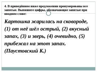 4.В приведённом ниже предложении пронумерованы все запятые. Выпишите цифры,