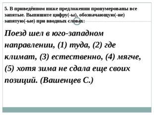 5.В приведённом ниже предложении пронумерованы все запятые. Выпишите цифру(-