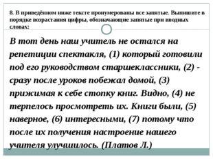 8.В приведённом ниже тексте пронумерованы все запятые. Выпишите в порядке во