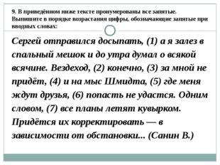 9.В приведённом ниже тексте пронумерованы все запятые. Выпишите в порядке во