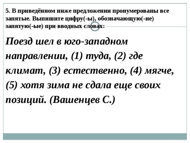 5.В приведённом ниже предложении пронумерованы все запятые. Выпишите цифру(-...