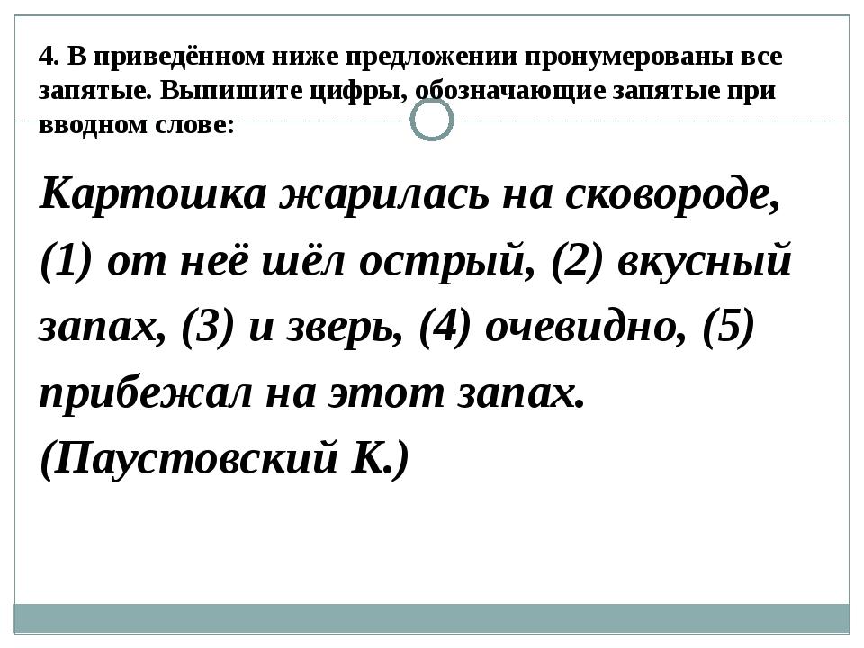4.В приведённом ниже предложении пронумерованы все запятые. Выпишите цифры,...