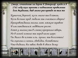 Стихи, сочинённые на дороге в Петергоф, когда я в 1761 году ехал просить о по