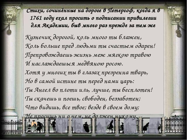 Стихи, сочинённые на дороге в Петергоф, когда я в 1761 году ехал просить о по...