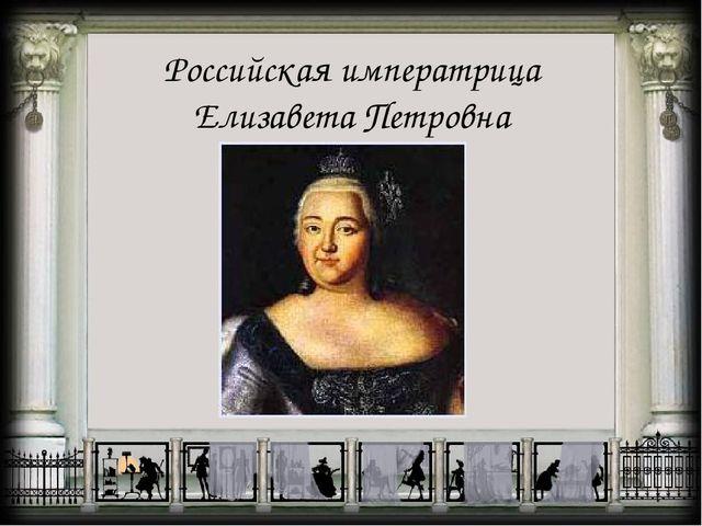 Российская императрица Елизавета Петровна