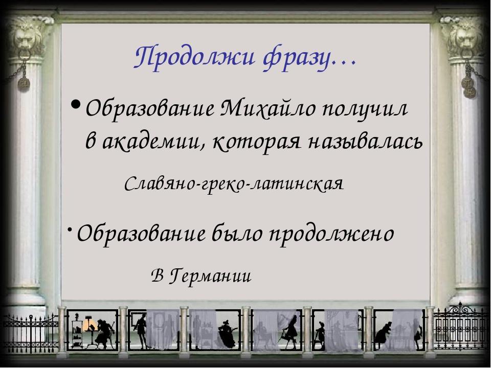 Продолжи фразу… Образование Михайло получил в академии, которая называлась Сл...