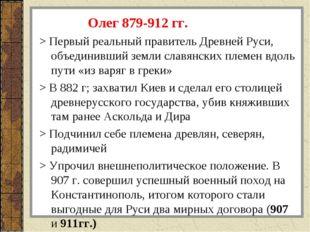 Олег 879-912 гг. > Первый реальный правитель Древней Руси, объединивший земл