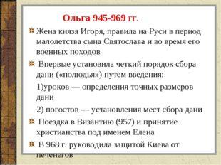 Ольга 945-969 гг. Жена князя Игоря, правила на Руси в период малолетства сын