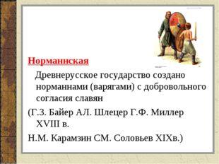 Норманнская Древнерусское государство создано норманнами (варягами) с доброво